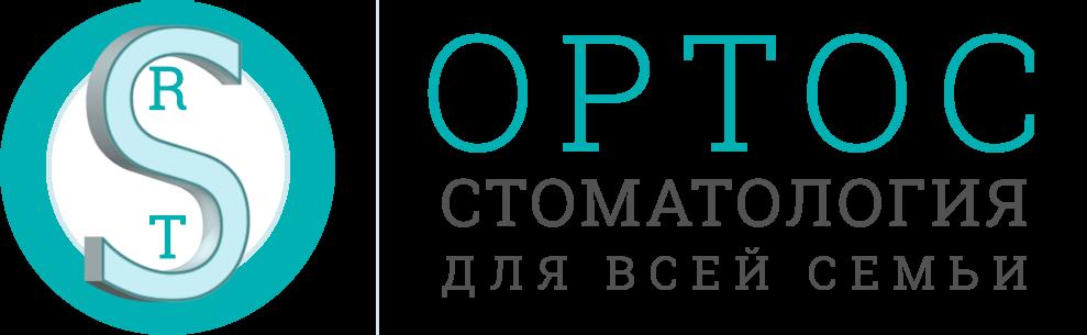 Стоматология в Жодино Ортос